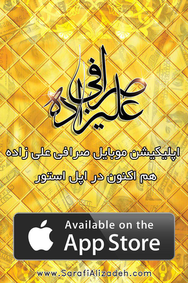 ios-iphone-application-sarafializadeh