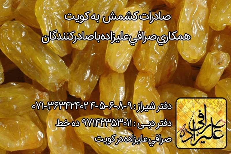 صادرات کشمش ایران به کویت صرافی علیزاده