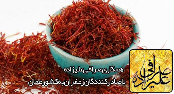 صادرات زعفران به عمان - صرافی علیزاده شیراز دبی