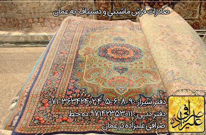 صادرات فرش ایرانی به عمان - صرافی ایرانی - صرافی علیزاده