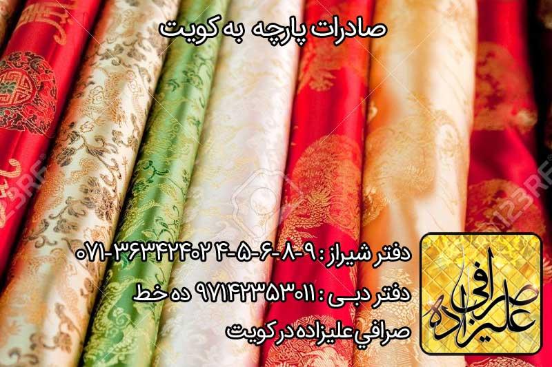 صادرات پارچه ایران به کویت - صرافی علیزاده