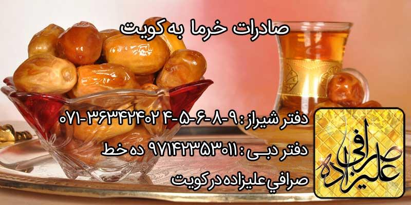صادرات خرما به کویت ، صرافی ایرانی در کویت علیزاده