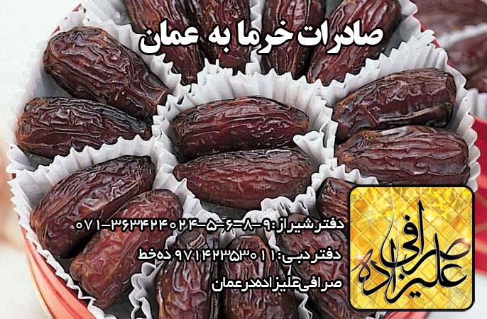 صادرات خرما به عمان - صرافی علیزاده