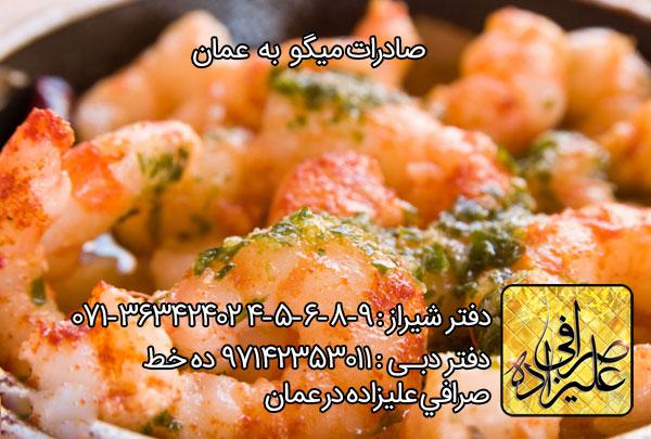صادرات میگو ایران به عمان - صرافی علیزاده عمان