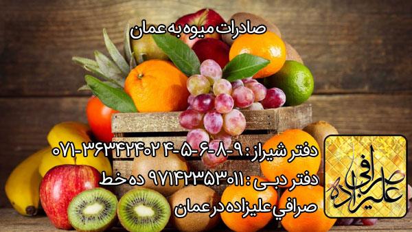 صادرات میوه عمان - صرافی ایران در عمان - علیزاده
