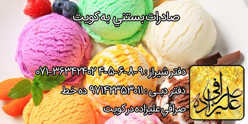 صادرات بستنی به کویت - صرافی علیزاده شیراز دبی