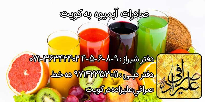صادرات آبمیوه کویت - صرافی علیزاده - صرافی ایرانی در کویت