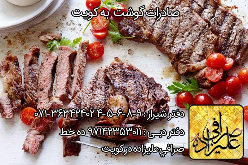 صادرات گوشت ایران به کویت - صرافی علیزاده
