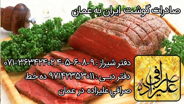 صادرات گوشت ایران به عمان - صرافی علیزاده عمان