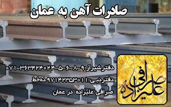 صادرات آهن به عمان - صرافی علیزاده عمان