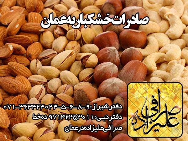 صادرات خشکبار عمان - صرافی علیزاده