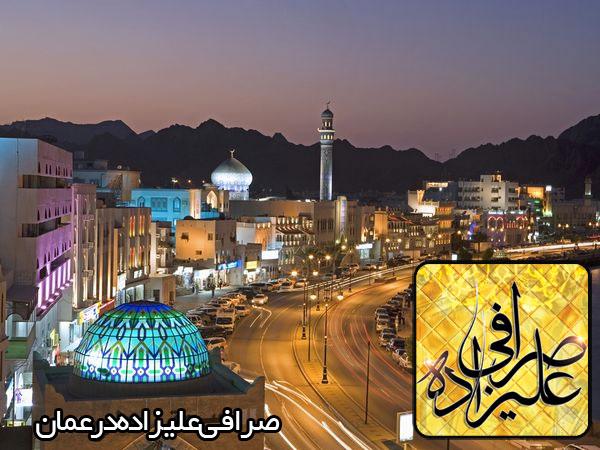 صرافی ایرانی در عمان - علیزاده