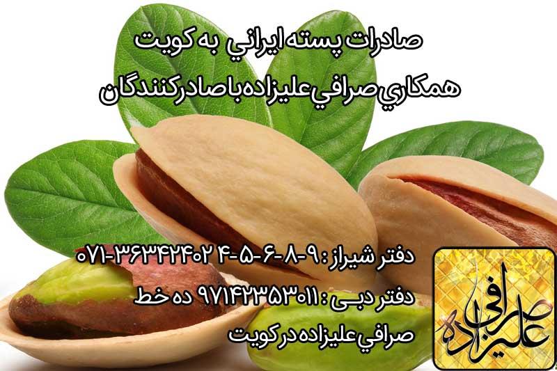 صادرات پسته کویت - صرافی علیزاده - صرفی دبی عمان