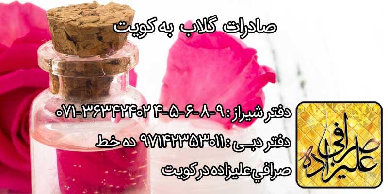 صادرات گلاب کویت صرافی ایرانی در کویت صرفی علیزاده معالی آباد شیراز
