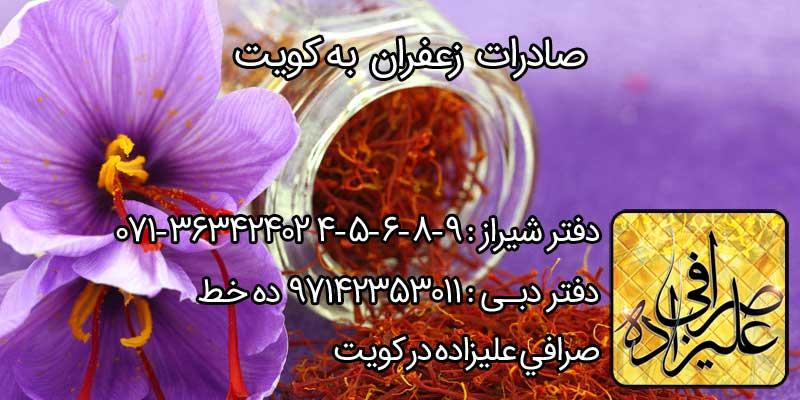 صادرات زعفران ایران به کویت - صرافی علیزاده