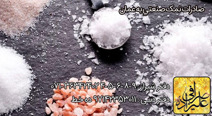 صادرات نمک صنعتی به عمان - صرافی ایرانی در عمان - صرافی علیزاده