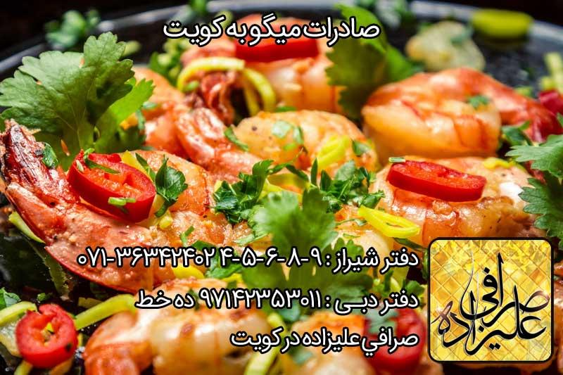 صادرات میگو کویت - صرافی ایرانی در کویت - علی