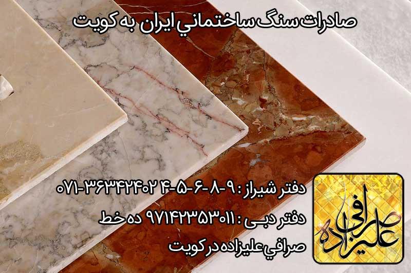 صادرات سنگ ساختمانی ایران به کویت - صرافی علیزاده