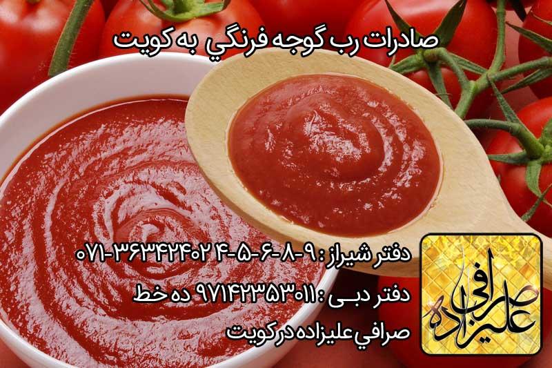 صادرات رب گوجه فرنگی ایران به کویت - صرافی علیزاده