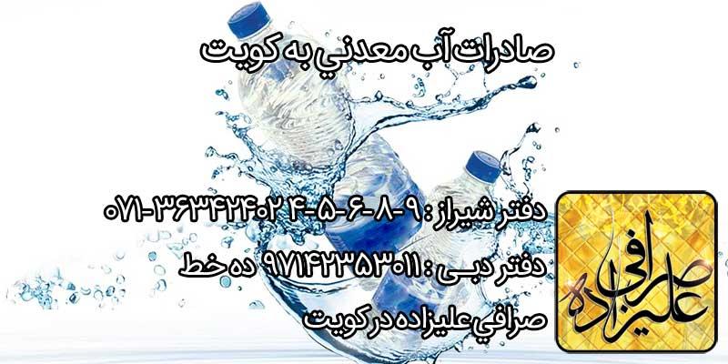 صادرات آب معدنی به کویت - صرافی ایرانی در کویت - علیزاده